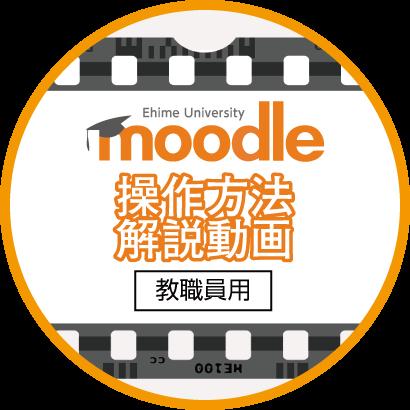 Moodle3.5操作方法解説動画