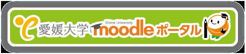愛媛大学Moodleポータル